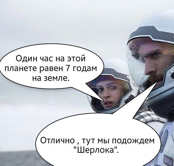 мем интерстеллар миллер