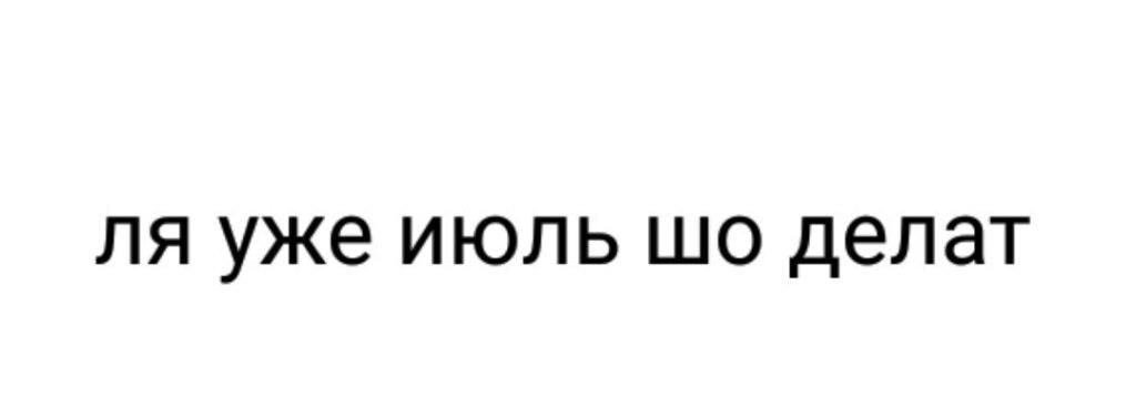 мем ля