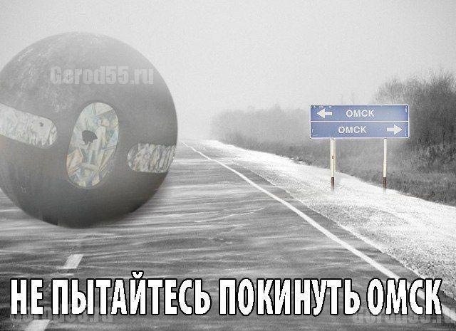 омск (1)