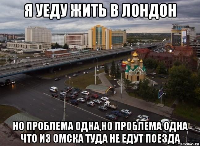 омск (3)