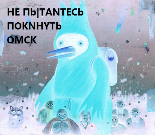 омск (5)