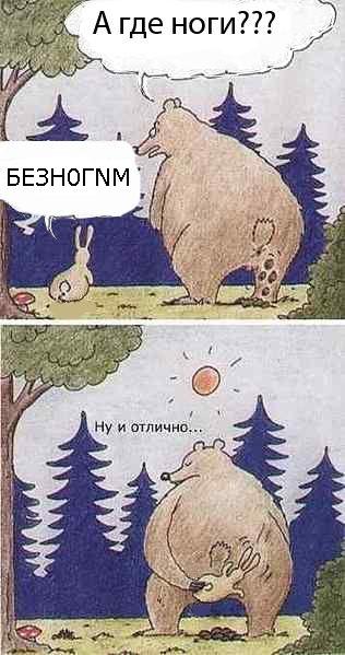 БE3HOГNM (2)