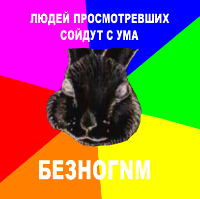 БE3HOГNM (4)