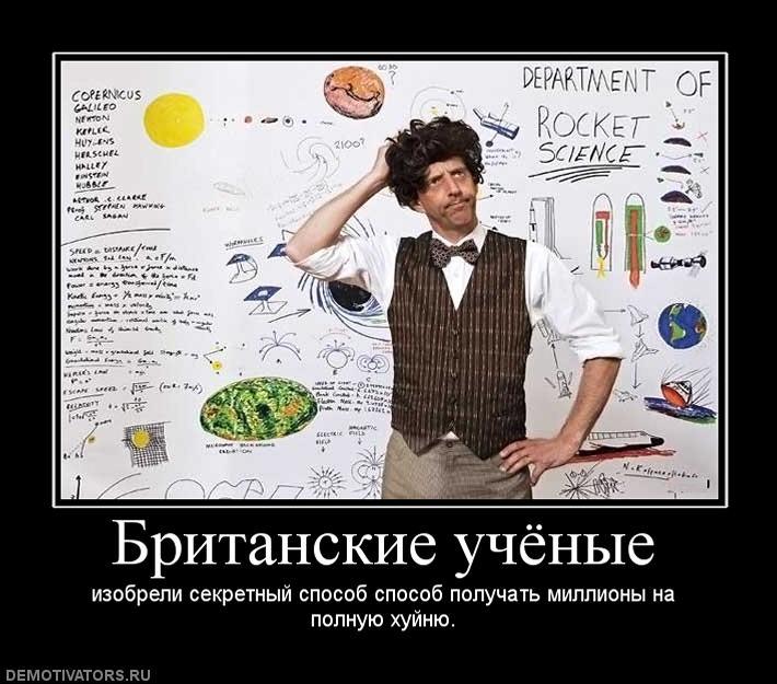 британские ученые (3)