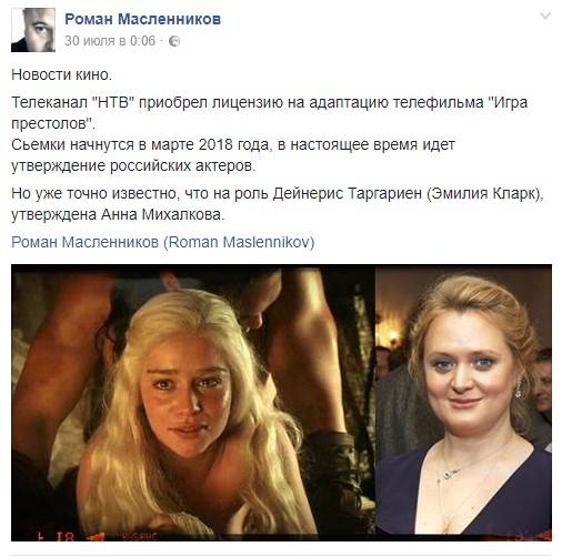 дейнерис михалкова