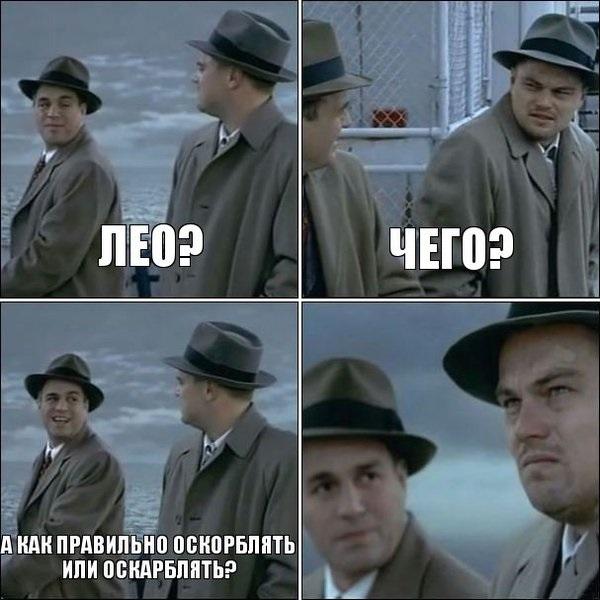 ди каприо в шляпе мем