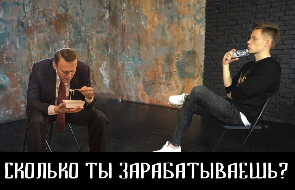 доширак навальный