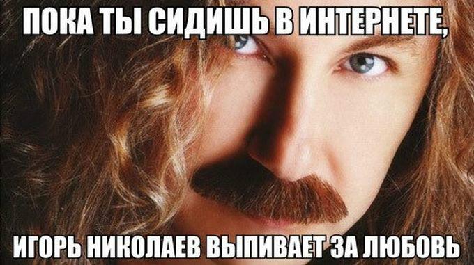 игорь николаев с пивом (7)