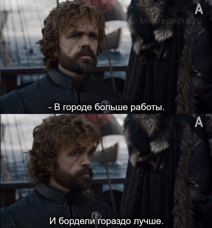 игра престолов 7 сезон мемы (3)