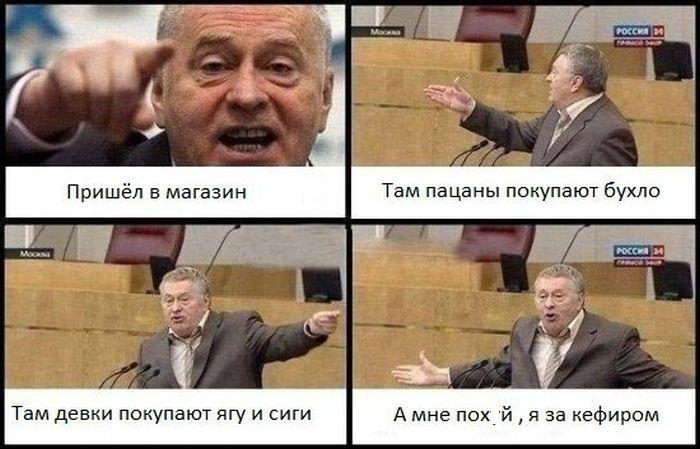 комиксы жириновский (8)