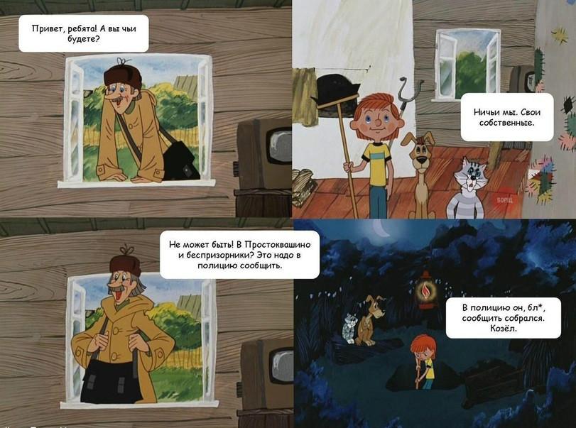 комиксы про печкина (1)
