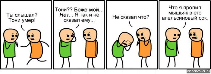 комикс отец и сын (2)