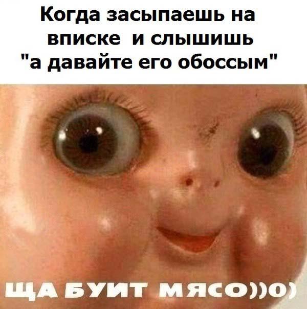 кукла ща бит мясо