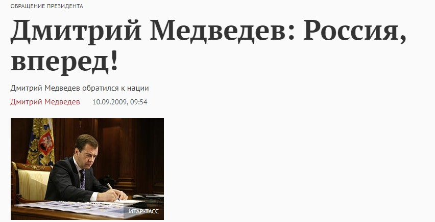 медведев россия вперед