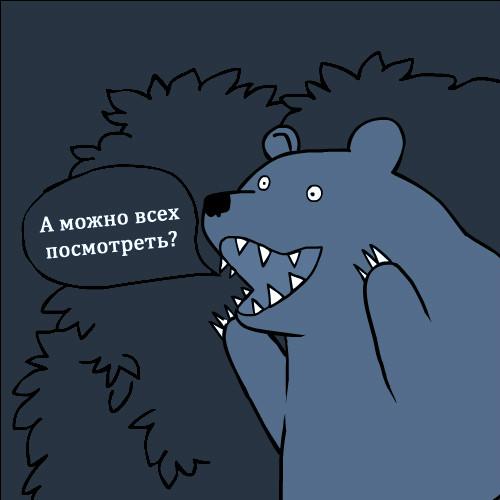 медведь в кустах мем (1)