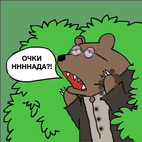 медведь в кустах мем (2)