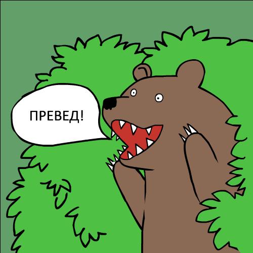 медведь из кустов картинка