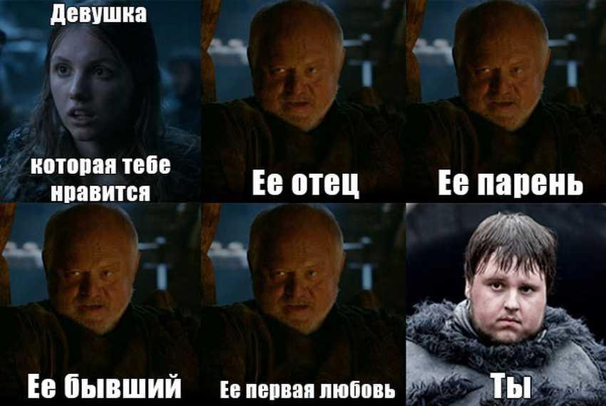 мемы игра престолов (1)