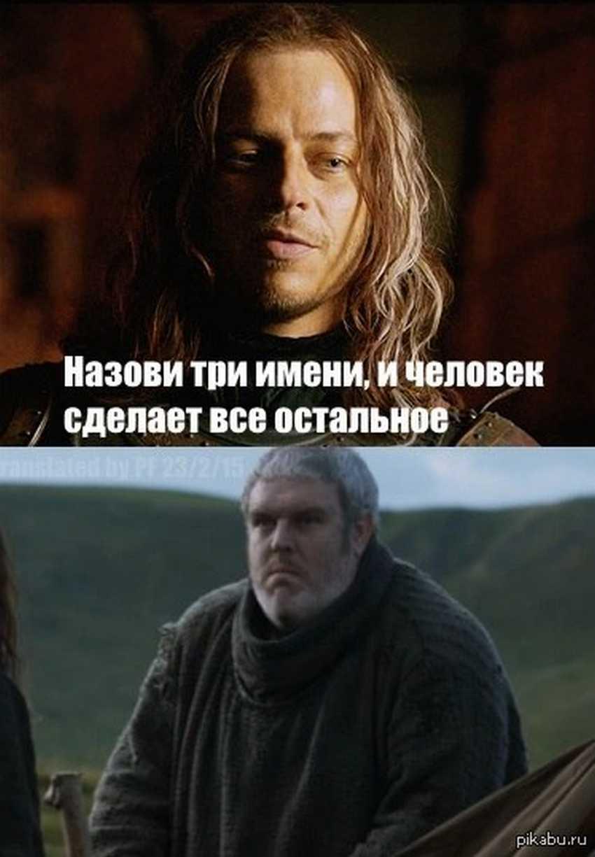мемы игра престолов (12)