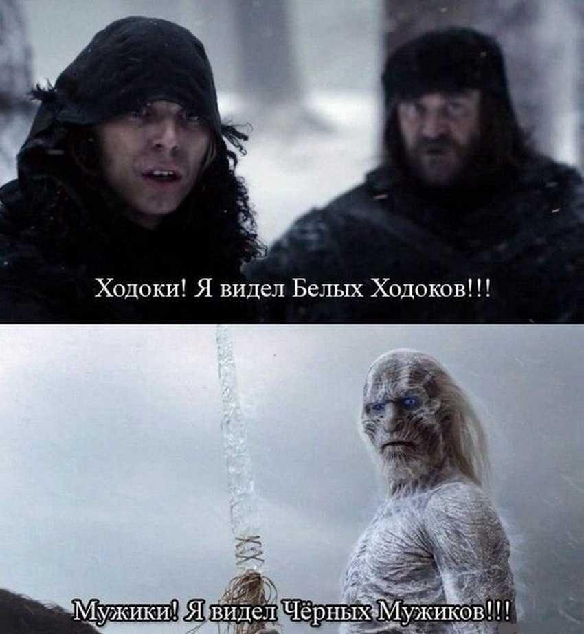 мемы игра престолов (13)