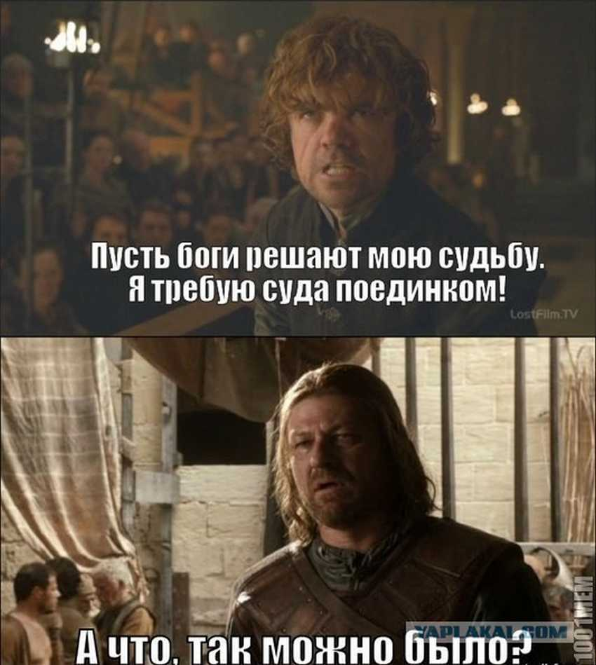 мемы игра престолов (15)
