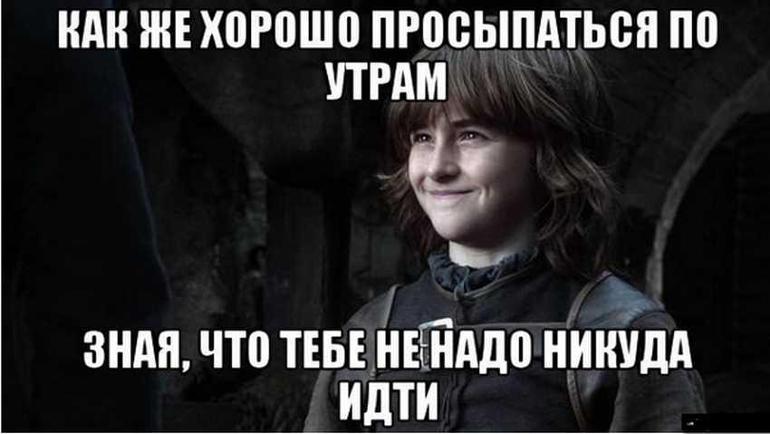 мемы игра престолов (16)