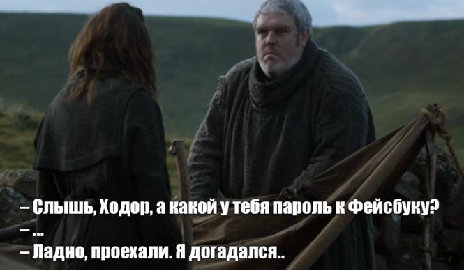 мемы игра престолов (5)