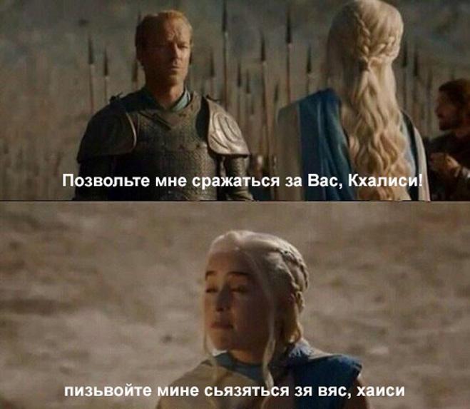 мемы игра престолов (7)