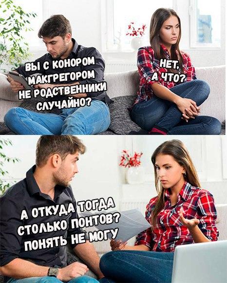 мемы про бой макгрегора и мейвезера (2)