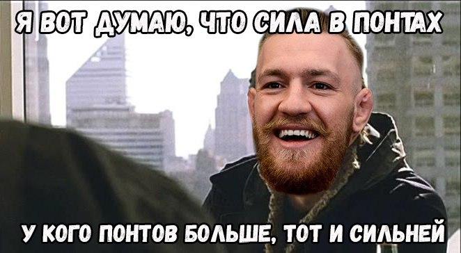 мемы про бой макгрегора и мейвезера (3)
