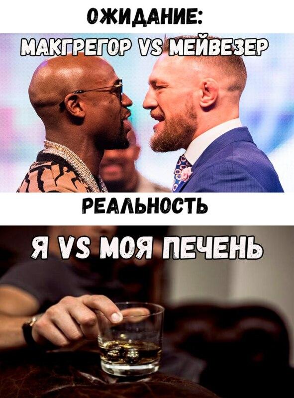 мемы про бой макгрегора и мейвезера (4)