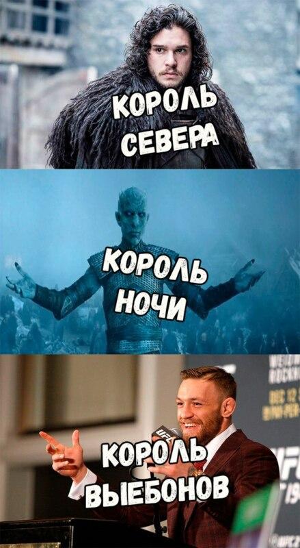 мемы про бой макгрегора и мейвезера (5)
