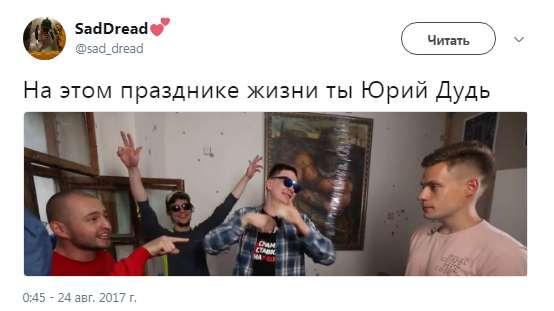 мемы про дудя (4)