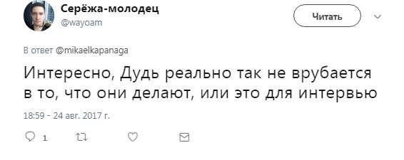 мемы про дудя (7)
