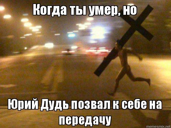 мемы про дудя (9)