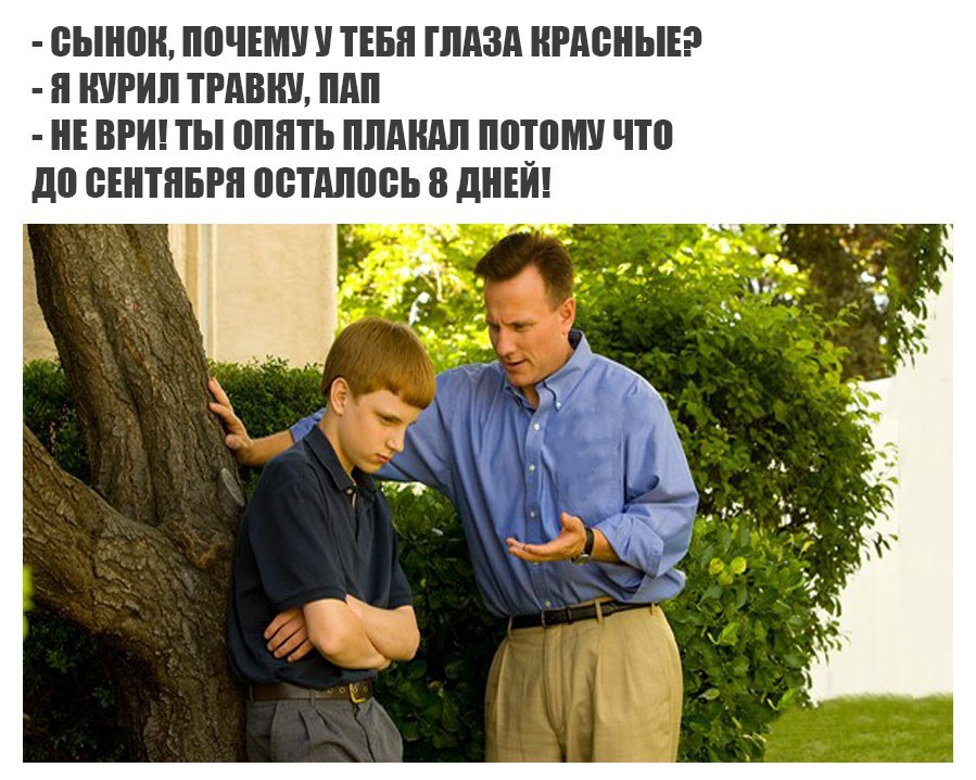 мемы про 1 сентября (1)