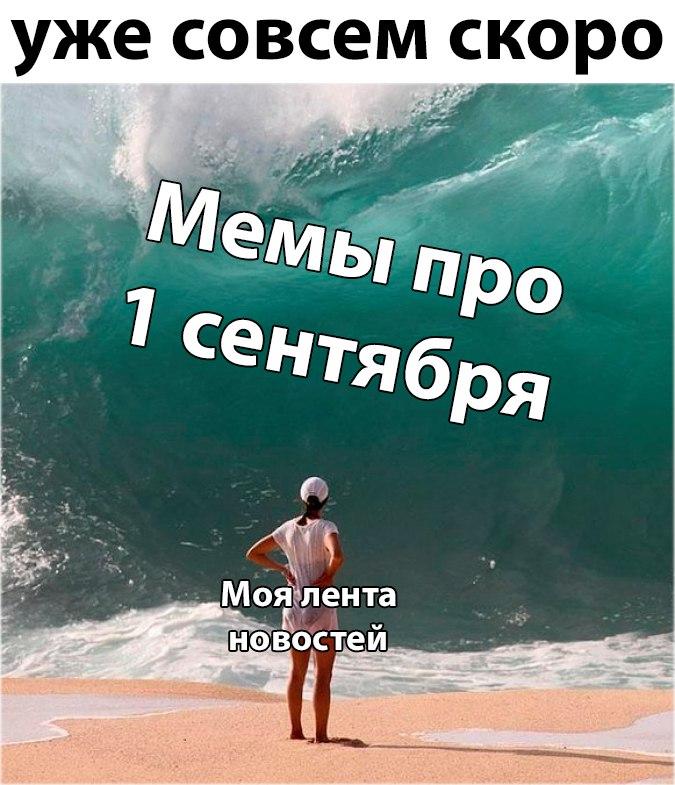 мемы про 1 сентября (5)