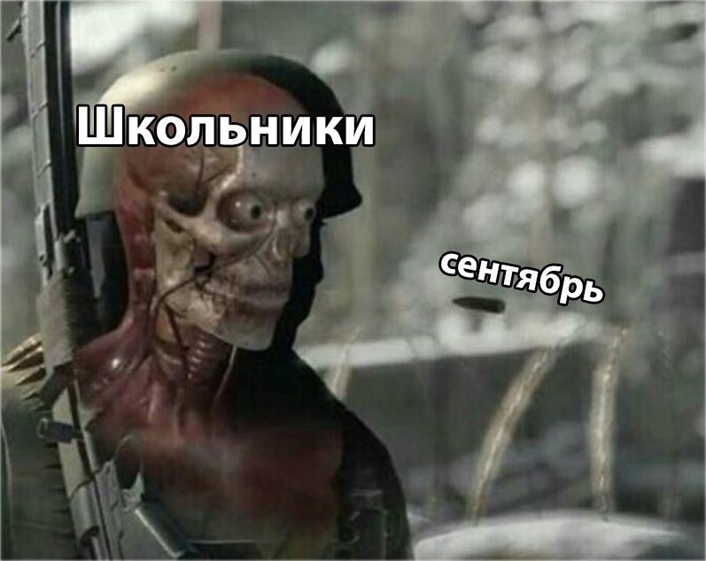 мемы про 1 сентября (6)