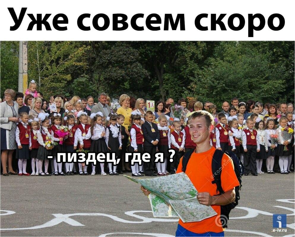 мемы про 1 сентября (7)