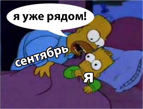 мемы про 1 сентября (8)