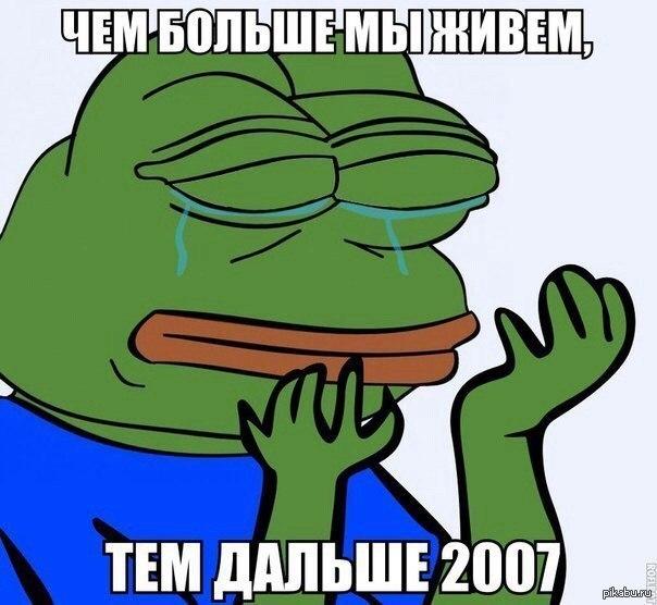 мемы про 2007 (1)
