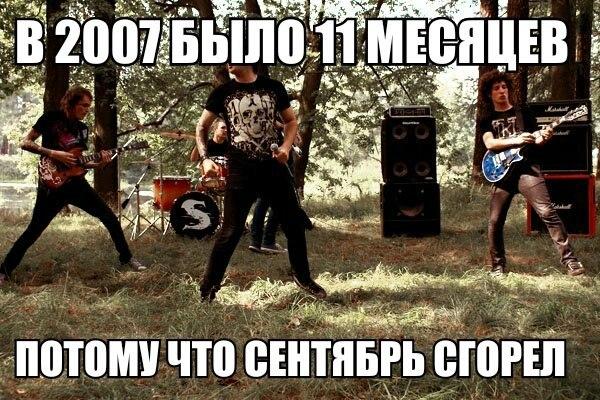 мемы про 2007 (4)