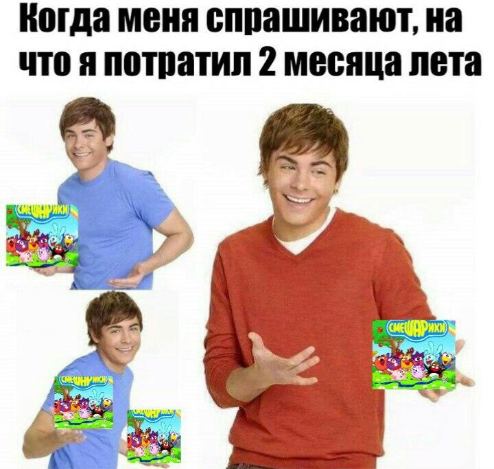 мемы со смешариками (9)