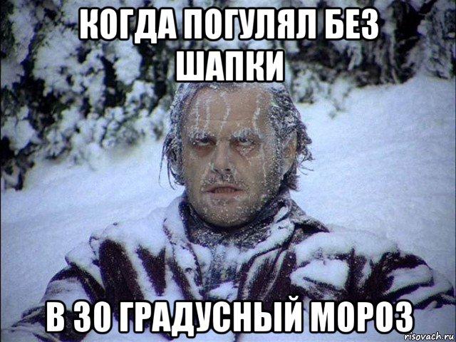 мем замерзший человек
