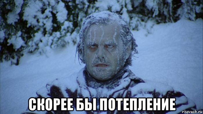 мем замерзший человек (2)