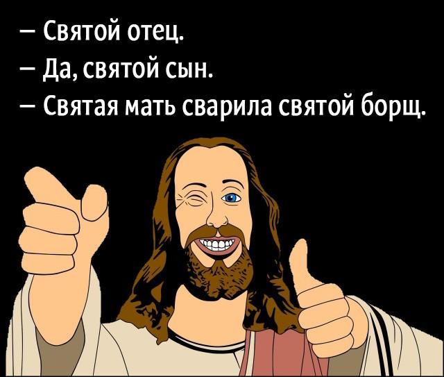 мем иисус подмигивает (1)
