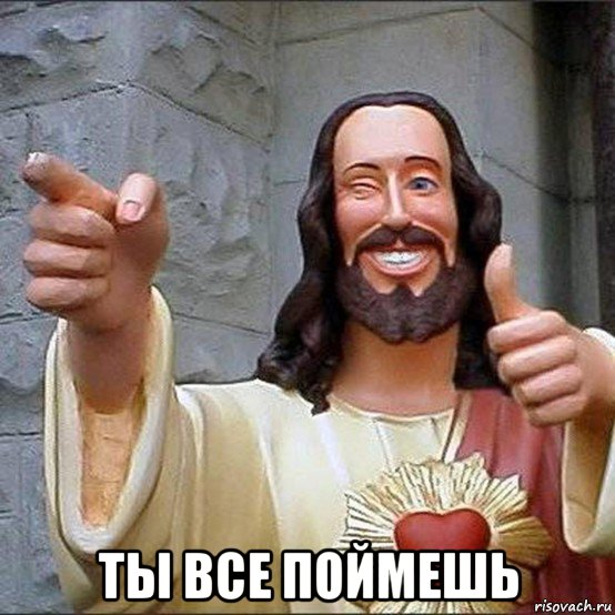 мем иисус подмигивает (2)