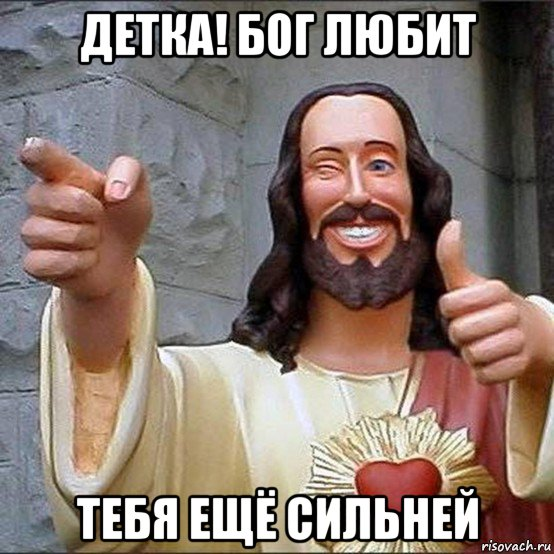 мем иисус подмигивает (3)