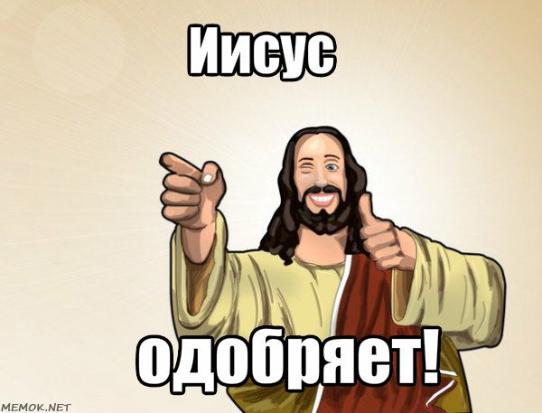 мем иисус подмигивает (4)