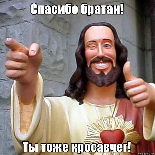 мем иисус подмигивает (5)